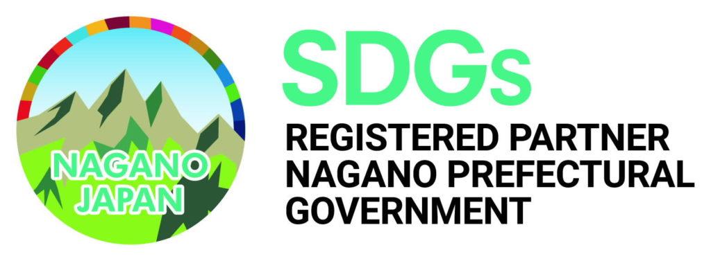長野県SDGs推進企業 (第6期登録)